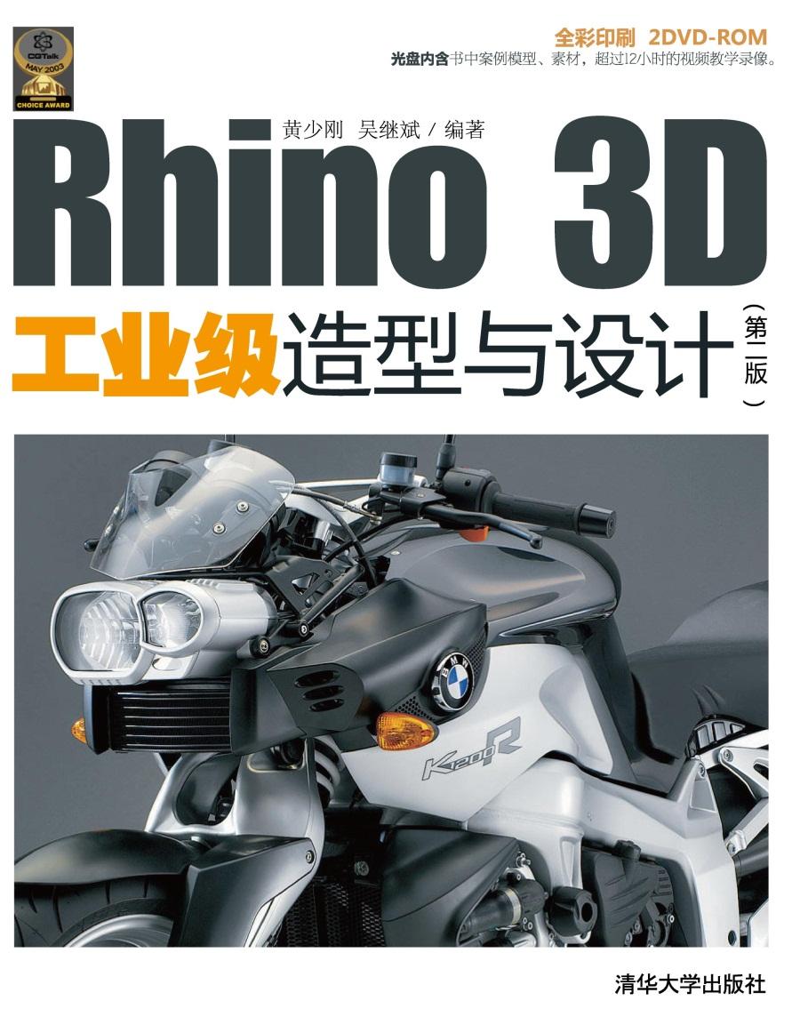 RhinoID2