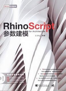 Rhinoscriptbook