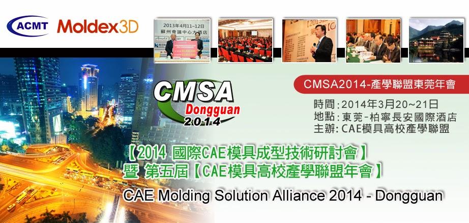 CMSA2014-main-banner