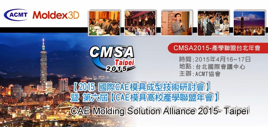 2015国际CAE模具成型技术研讨会暨第六届CAE模具高校产学联盟年会