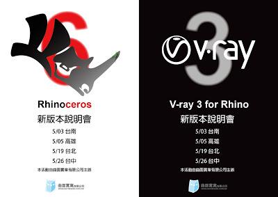 Rhino6&Vray3新版本說明會宣傳日期